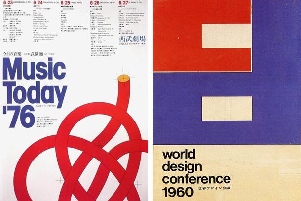 AGI, Japan designer, typography, poster, logo